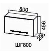 Шкаф ШГ800/456