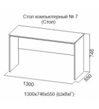 Стол компьютерный (Комп. стол №7 SV)