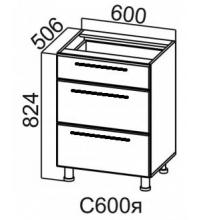 Стол С600я