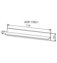 Полка АПЛ1150.1 (гостиная Асти (ДСВ))
