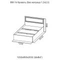 Кровать ВМ-14 (Спальня Вега) (120х200) схема