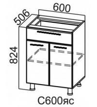 Стол С600яс