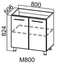 Стол М800 под мойку