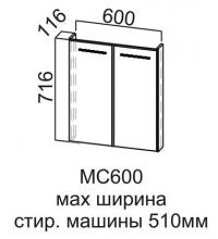 Стол МС600 под стиральную машину