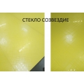 желтое созвездие