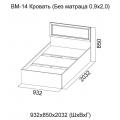 Кровать ВМ-14 (Спальня Вега) (90х200) схема