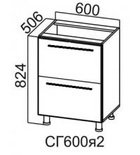 Стол СГ600я2 (горизонт. 2 ящика)
