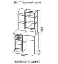 Туалетный стол ВМ-17 (спальня Вега)