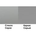 Стекло серое/Каркас серый