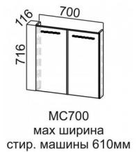 Стол МС700 под стиральную машину