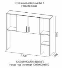 Надстройка (Комп. стол №7 SV)
