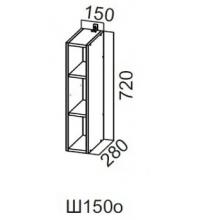 Шкаф навесной Ш150о/720 (SV)