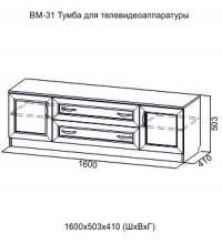 Тумба ВМ-31 (гостиная Вега)