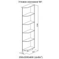 Шкаф-купе №15 (1,7м) SV Угловое окончание №1
