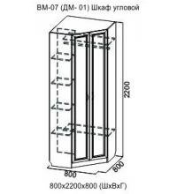 Шкаф угловой ВМ-07 (Прихожая Вега)