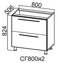 Стол СГ800я2 (горизонт. 2 ящика)