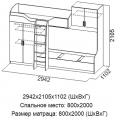 Кровать 2-х яр. (Детская город) (80х200) схема