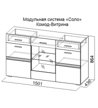 Комод-витрина Соло (SV)